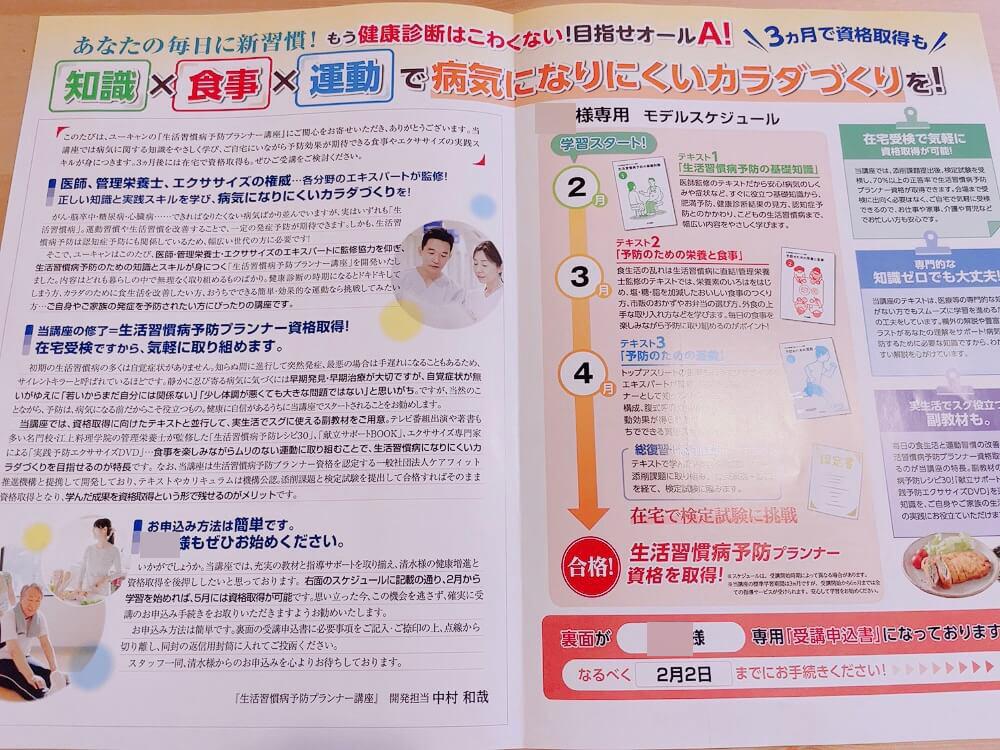 キャリカレの生活習慣病予防アドバイザー資格講座の資料