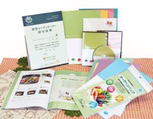 野菜コーディネータの資格講座の教材