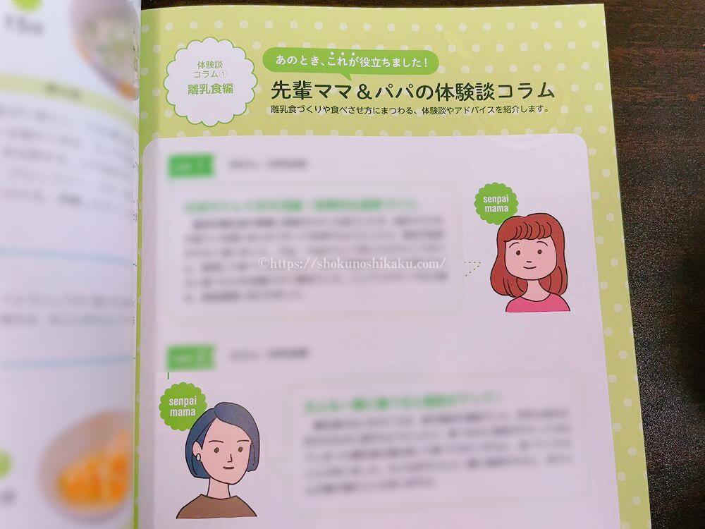ユーキャンの離乳食・幼児食コーディネーターの資格講座の教材