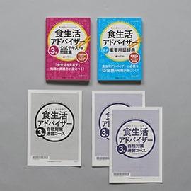 日本能率協会マネジメントセンター「食生活アドバイザー」テキスト