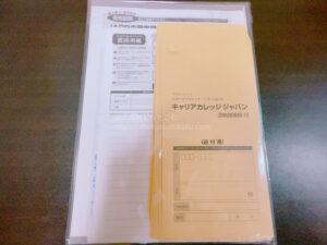 キャリカレの資格講座の質問用紙