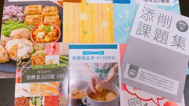 ユーキャンの発酵食品ソムリエの資格講座の教材