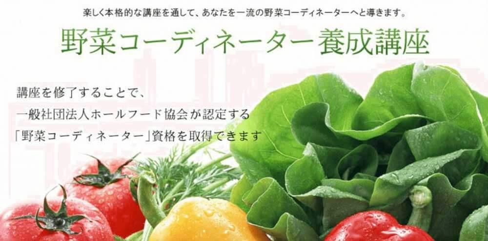 がくぶんの野菜コーディネーター養成講座