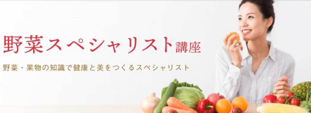 ユーキャンの野菜スペシャリスト資格講座