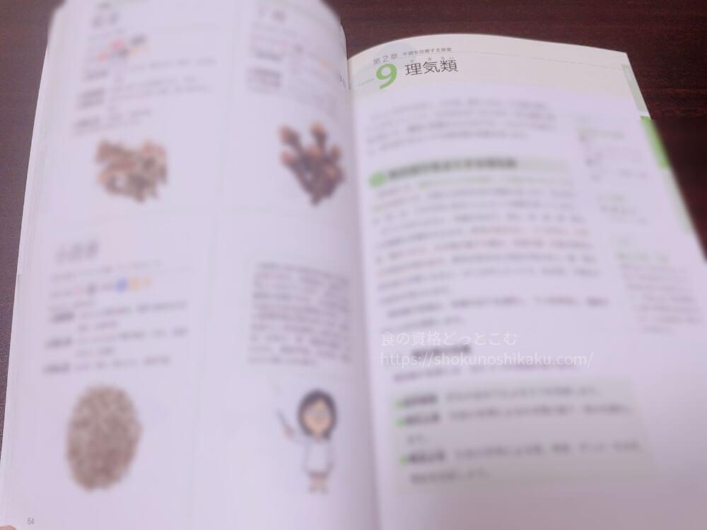 ユーキャンの薬膳コーディネーター資格講座の教材