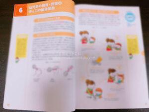 キャリカレの幼児食インストラクターの資格講座の教材